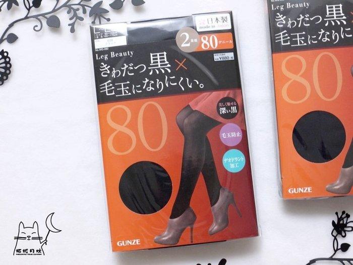 【拓拔月坊】GUNZE Leg Beauty 深黑 x 防毛球 80丹 兩足組 褲襪 日本製~現貨! L-LL