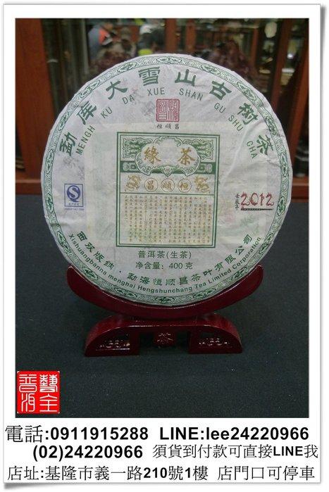 【藝全普洱】2012年 恒順昌 大雪山 茶緣 生茶 茶餅 400克