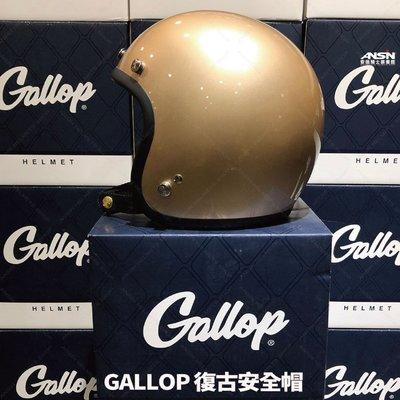 [安信騎士] GALLOP 素色 鈦金 銀條 美式 復古帽 偉士牌 檔車 GOGORO 半罩 安全帽
