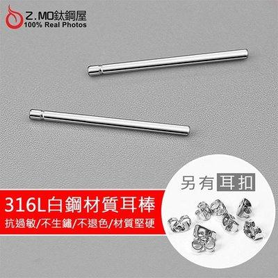 316L白鋼耳棒 白鋼耳扣 抗過敏不生鏽 白鋼耳針 單個價【EPS888】Z.MO鈦鋼屋
