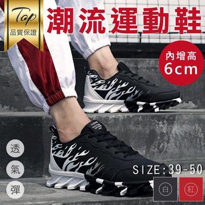運動版鞋大尺碼潮流板鞋學生運動鞋火焰增高綁帶男鞋-多色39-50【AAA6105】