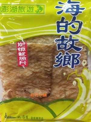 澎湖名產北海道碳烤魷魚片
