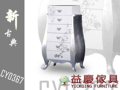 【大熊傢俱】CY0367 新古典 雲耳 斗櫃 置物櫃 高櫃 歐式 法式 玄關櫃
