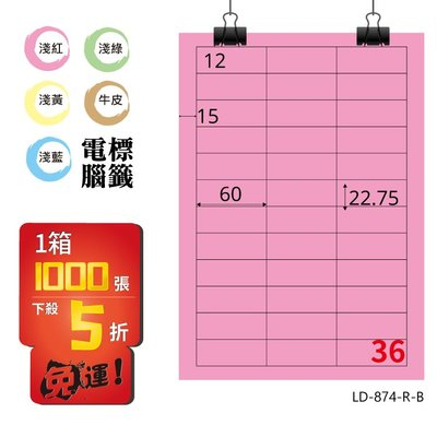 辦公好夥伴【longder龍德】電腦標籤紙 36格 LD-874-R-B 粉紅色 1000張 影印 雷射 貼紙