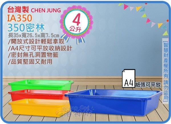 =海神坊=台灣製 IA350 350密林 方形公文籃 塑膠盒 食品盒 收納盒 整理盒 置物盒4L 144入3500元免運