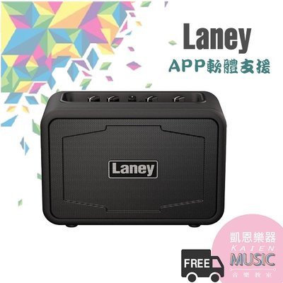 『凱恩音樂教室』免運公司貨 LANEY MINI-ST 小音箱 MINI ST款 SUPER 系列 支援APP 音箱