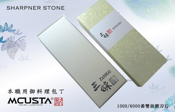 【angel 精品館 】日本 MCUSTA 三味雙面磨刀石 1000 / 6000番