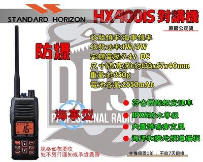 ~大白鯊無線~海事型STANDARD HORIZON HX400IS防爆對講機 石化廠 化工廠 水上活動 船務