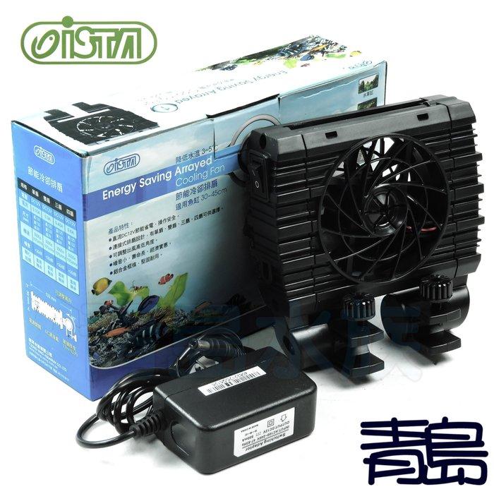 B。。。青島水族。。。I-C816台灣ISTA伊士達-----節能強力 冷卻排扇 魚缸風扇 魚缸降溫 水族風扇==單扇