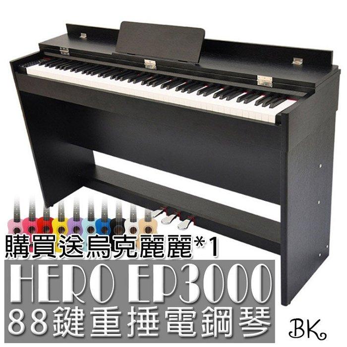 (贈升降琴椅) 超質感88鍵重捶電鋼琴 HERO EP3000電鋼琴 黑 現貨供應【嘟嘟牛奶糖】