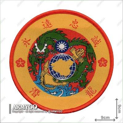 【ARMYGO】海軍陸戰隊 (潛龍部隊) 部隊章 (彩色版)
