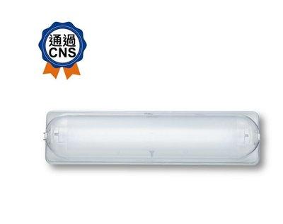 舞光 T8 LED 專用燈具 LED-1103ST 不鏽鋼 1尺加蓋 空台 (燈管另計)