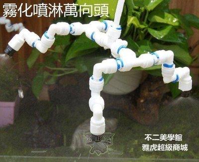 【格倫雅】^變色龍/陸龜半水龜活體自動噴淋系統 特細霧化降雨滴水器四噴頭14848[D