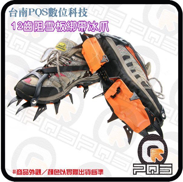 ╭☆台南PQS╮Sundick 12齒阻雪板綁帶冰爪 快速調節扣具無需工具 高密度錳鋼材質