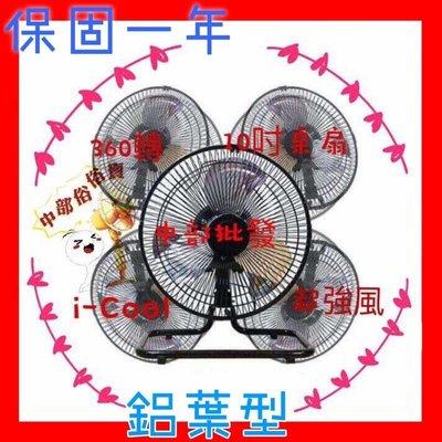 中部批發 10吋 360轉桌扇 電扇 電風扇 涼風 桌扇  馬達不發熱 露營帳篷 立扇 台灣製 金屬鋁葉片吊掛扇 工業扇