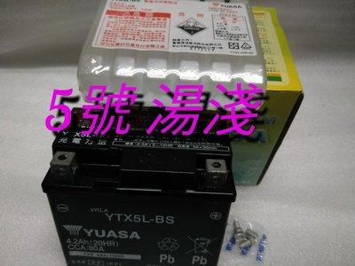 湯淺 YUASA 全新 機車電池 YTX5L-BS 5號 機車 電池另售其它規格 4號 7號