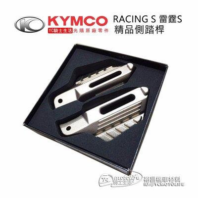 YC騎士生活_KYMCO光陽原廠 雷霆S 側踏桿 踏板組 RACING S、側踏桿組、飛旋踏板 光陽原廠精品 鈦金色