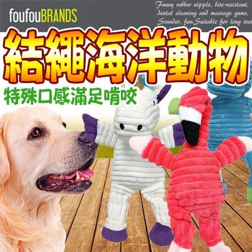 【🐱🐶培菓寵物48H出貨🐰🐹】 FouFouBrands加拿大》結繩海洋動物系列寵物玩具-10吋 特價338元