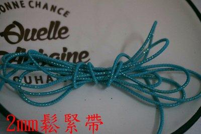 ~便宜地帶~CP14~2mm圓鬆緊帶1捲110尺賣100元出清~.彈性好~做髮帶.DIY.口罩(3300公分長)