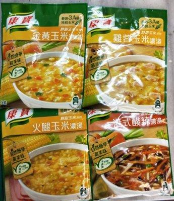 廚房百味:康寶玉米濃湯 金黃玉米濃湯 雞蓉玉米濃湯 火腿玉米濃湯 港式酸辣濃湯