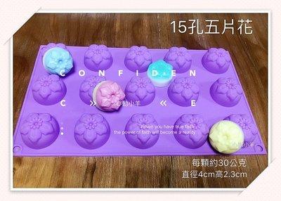 心動小羊^^15孔五片花15連模矽膠皂模 皂模具6孔6連蛋糕、麵包、慕思、果凍、調理食品、