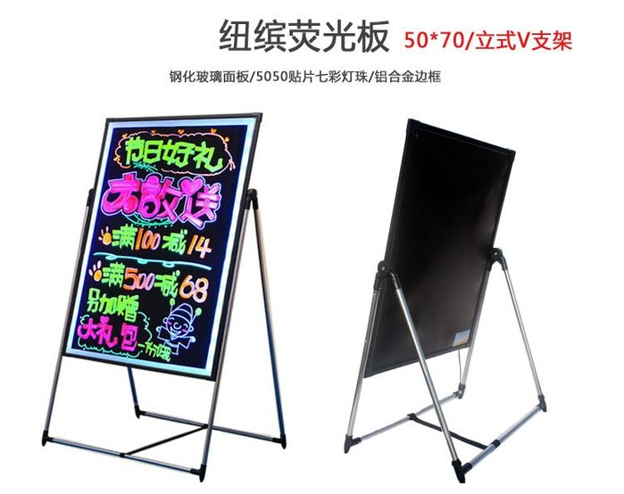 七彩LED電子熒光板發光廣告牌 手寫發光電子黑板展示板50 70宣傳sys