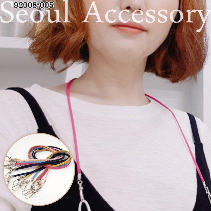 首爾飾集 正韓國製 韓劇款 繽紛純色麂皮繩 口罩項鍊口罩繩口罩鏈92008-005
