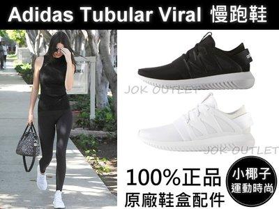 【美國代購】Adidas Tubular Viral W  低筒 黑色 白色 小椰子 武士鞋 慢跑鞋 時尚潮流 男女尺寸