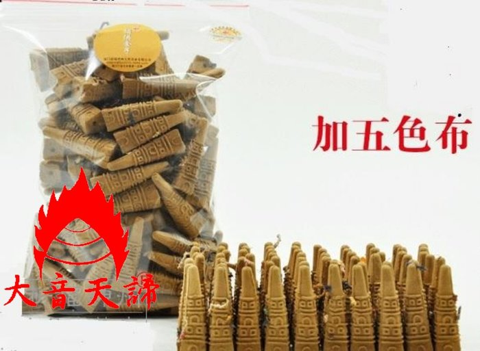 大音天諦 【海濤法師上供下施煙供食子香 煙供塔香,內含五色布, 一包約有200克】新品已到貨