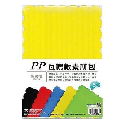 Luckshop  C129-6-A4/PP瓦楞板素材包-基本(大雲邊)(留言、卡片製作、隨意拼貼)