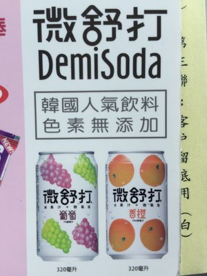 微舒打--有萄葡、香橙口味,可跟台鹽海洋、PH9.0、舒跑、悅氏、歐典黑木耳飲、藜麥黑木耳飲、寶礦力水得..同購