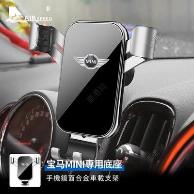 MINI 手機支架 Cooper JCW Countryman R55 R56 R60 R61 F55 F60 F57
