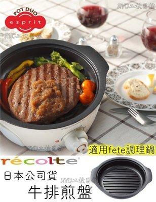 recolte日本麗克特 fete調理鍋 專用牛排烤盤 選購 單身貴族鍋 RPD-2 POT DUO ESPRIT