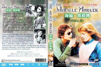 [影音雜貨店] 奧斯卡經典DVD - The Miracle Worker 海倫凱勒傳(熱淚心聲) - 全新正版