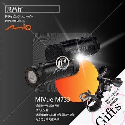 破盤王 台南 Mio MiVue M733 機車 全機防水 行車記錄器【送】防水充電線+後視鏡支架+16G+免運【Sony感光】WiFi 1.6大光圈 鍍膜鏡頭