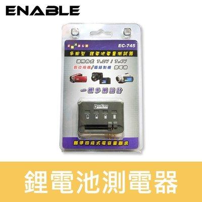 【聖佳】ENABLE 義利明 鋰電池 測電器 可測 7.2V 7.4V 電壓之電池 多用形 鋰電池 測試器 EC-745