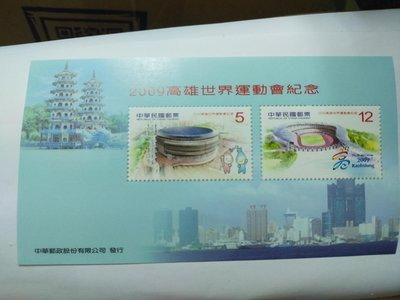中華民國 2009高雄世界運動會紀念 郵票 小全張 台灣新票 臺灣 龍虎塔 建築物