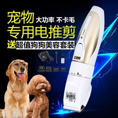 寵物狗狗電推剪剃毛器理發充電式貓咪泰迪狗毛電推子剃毛機刀用品