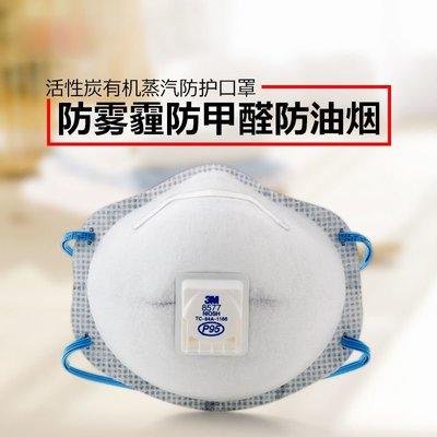 時光館 3M 8576防毒口罩P95實驗室工業粉塵防裝修異味8577防塵霧霾口鼻罩