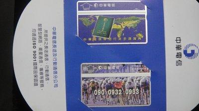 【大三元】電話卡-贈送卡-紀念卡-中華...