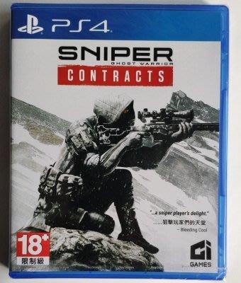 窩美 PS4 狙擊手4契約 Sniper Ghost Warrior Contracts 中文
