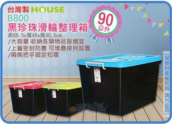 =海神坊=台灣製 B800 黑珍珠 滑輪整理箱 加厚型置物箱 掀蓋式收納箱 分類箱 附蓋 90L 5入950元免運
