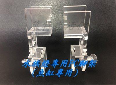 《萊特生活館》水族燈專用PC腳架 (魚缸專用) for T5層板燈 水族燈專用
