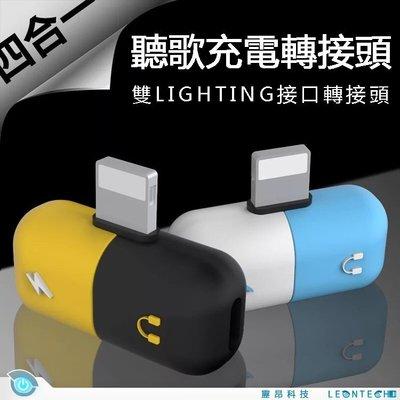 二合一轉接器 雙 lightning 蘋果耳機轉接頭 iPhoneX/8/7轉接頭 可愛膠囊狀 邊充電邊通話 聽歌轉接器