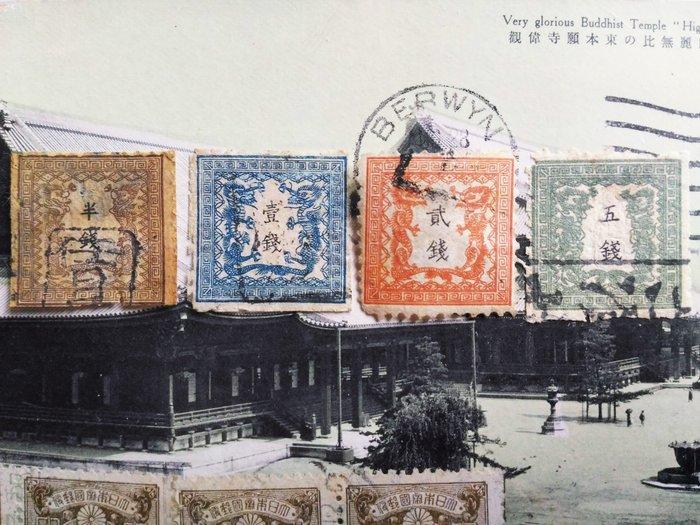 (極品珍藏!)大日本帝國(Japan) 1872年(紋章龍4全) Japan 1872 Heraldic Dragons