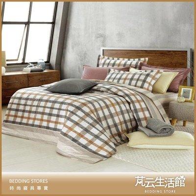 【芃云生活館】專櫃百貨品牌《英倫紳士》精梳棉標準雙人床包兩用被四件組