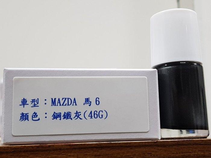 <名晟鈑烤>艾仕得(杜邦)Cromax 原廠配方點漆筆.補漆筆 MAZDA 馬6 顏色:鋼鐵灰(46G)
