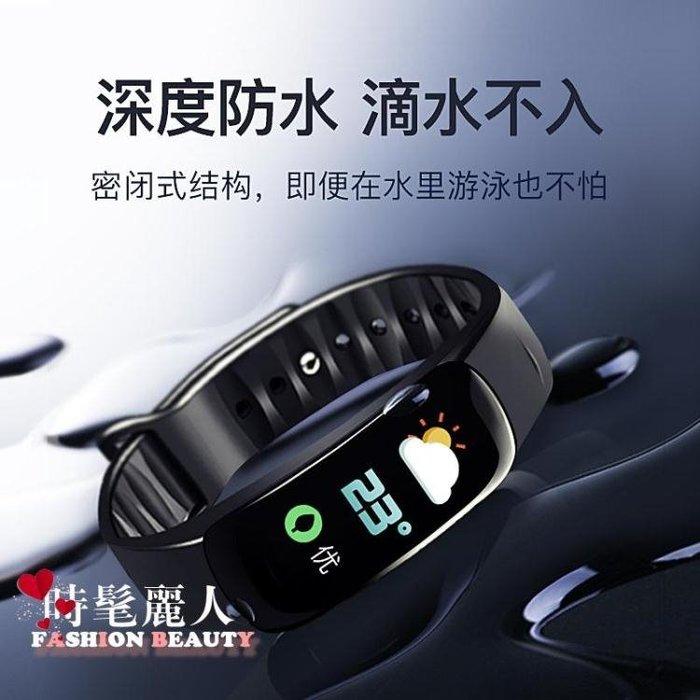 彩屏智能手環游泳防水男女運動計步手錶多功能安卓蘋果