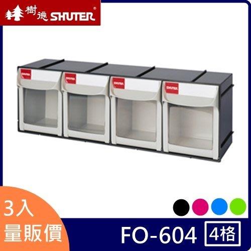 【3入批發】樹德 快取分類盒 FO-604 (4格) 快取盒 快取零件盒 快取收納盒 材料 文具 小物