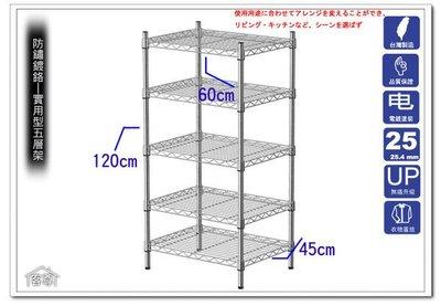 [客尊屋]實用型46X61X120H(接)鍍鉻五層架,波浪架,鐵架,收納架,置物架,書架.1104506000